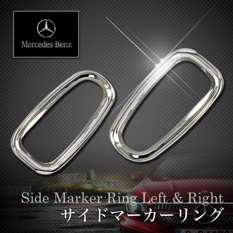 ベンツ CLKクラス W208 サイドマーカー用 メッキリング/メッキトリム左右 W21017070 2108200921 CLK200 CLK320 アクセサリー