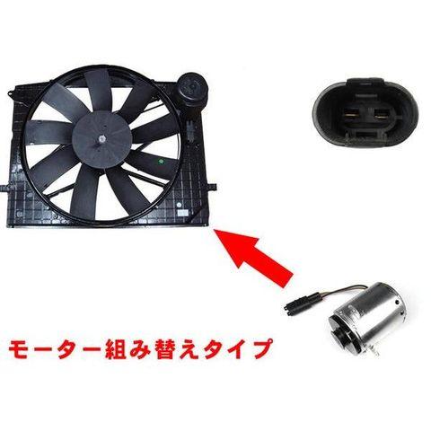 電動ファン 交換用モーター