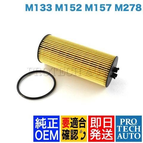 純正OEM Hengst製 ベンツ R231 SLクラス エンジンオイルフィルター M133 M152 M157 M278 エンジン用 E155HD122 2781800009 SL550