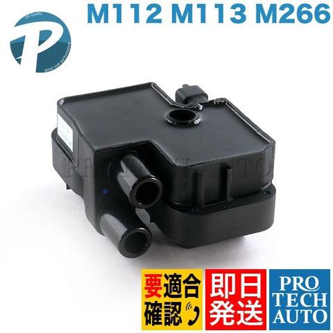 ベンツ W209 イグニッションコイル M112 V6 M113 V8 M266 直4 エンジン用 0001587803 0001587303 CLK240 CLK320 CLK55AMG