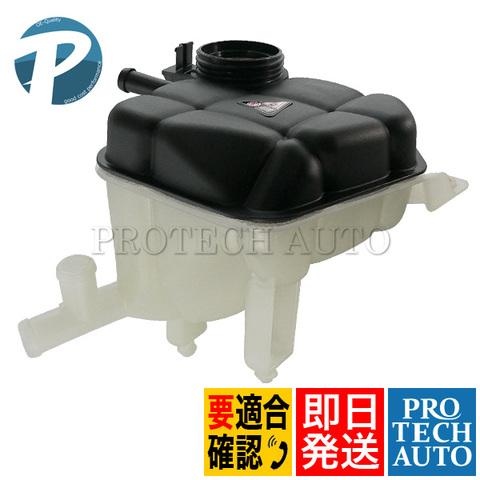 ベンツ W166 ラジエーターサブタンク/エクスパンションタンク M157 V8 M276 V6 M278 V8 OM642 ディーゼル エンジン 1665000049 ML350 ML63