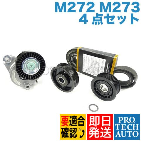 ベンツ W211 W212 W207 M272(V6) M273(V8) エンジン用 ベルトテンショナー/ガイドプーリー2個/ファンベルト 4点セット 2722020419 0002020019