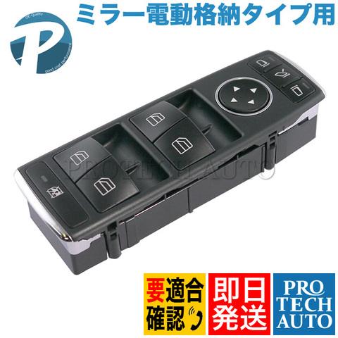 ベンツ CLAクラス W117 パワーウィンドウスイッチ 運転席側 ミラー電動格納タイプ用 1669054400 CLA180 CLA250 CLA45AMG
