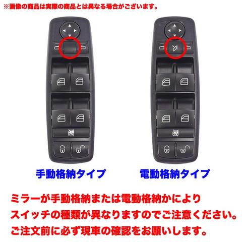 ベンツ Aクラス W176 パワーウィンドウスイッチ 運転席側 ミラー電動格納タイプ用 1669054400 A180 A250 A45AMG