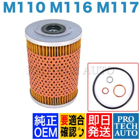 純正OEM ベンツ R107 エンジンオイルフィルター/エンジンオイルエレメント 0001800609 280SLC350SLC380SLC450SLC500SLC280SL350SL380SL