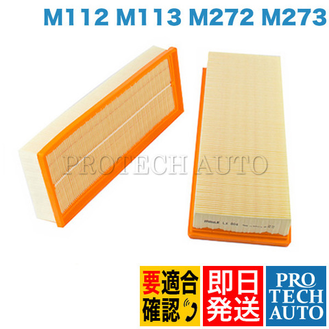[優良品]ベンツ  W639  W251 エアフィルター/エアエレメント 2枚セット M112 M113 M272 M273 1120940604