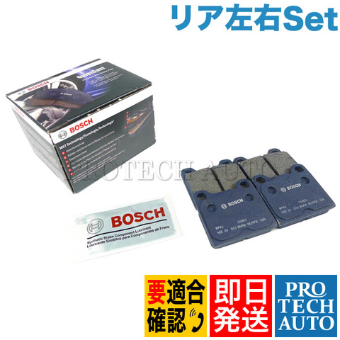 BOSCH製ベンツR107リア/リヤブレーキパッド左右セット0004205720 0004206220 0004207620 280SL300SL350SL380SL420SL450SL500SL