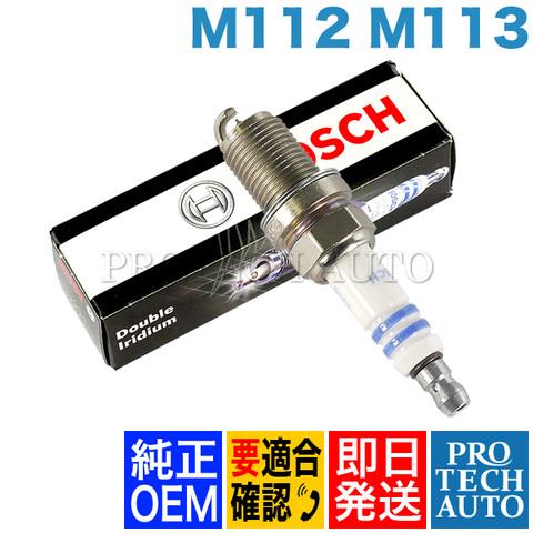 純正OEM BOSCH製 ベンツ R170 イリジウム スパークプラグ/点火プラグ 1本 M112 V6 M113 V8 エンジン用 0041595003 0041591903 SLK320