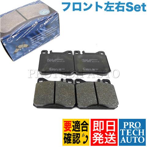 MEYLE製 ベンツR107フロントブレーキパッドブレーキディスクパッド左右セット0004205920 280SL380SL450SL500SL280SLC380SLC450SLC500SLC