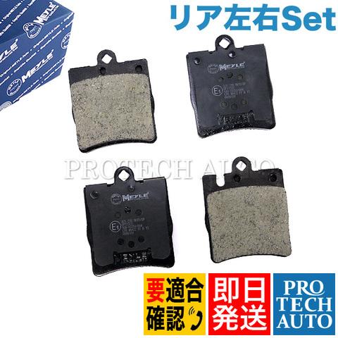MEYLE製 ベンツ CLKクラス A208 C208 リア/リヤ ブレーキパッド/ディスクパッド 左右セット 低ダスト 0034202820 CLK320