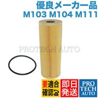 ベンツ エンジンオイルフィルター/オイルエレメント