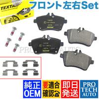 TEXTAR製 ベンツ フロント ブレーキパッド