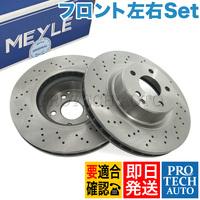 MEYLE製 ブレーキディスク
