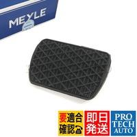 MEYLE製 ベンツ ブレーキペダルパッド