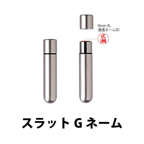 タニエバー スラットGネーム (谷川商事)