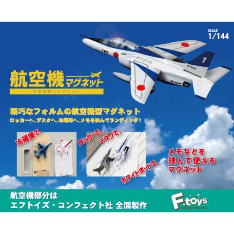 航空機マグネット~日本の翼コレクション~  (サンビー)