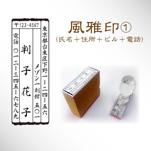 風雅印① (氏名+住所+ビル+電話)