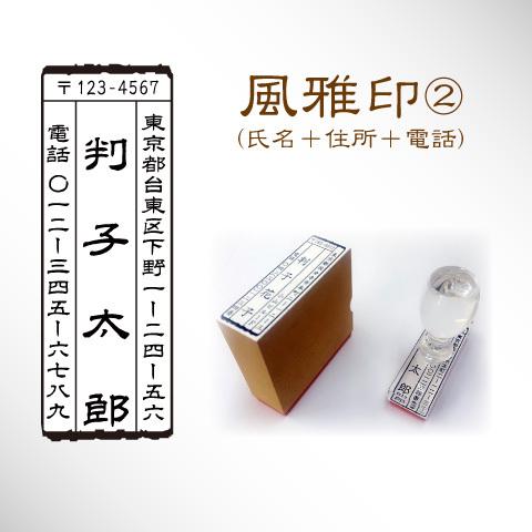 風雅印② (氏名+住所+電話)