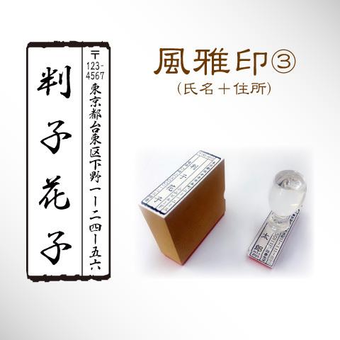 風雅印③ (氏名+住所)