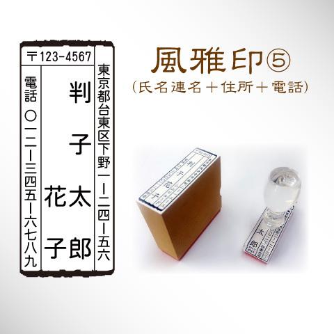風雅印⑤ (氏名連名+住所+電話)