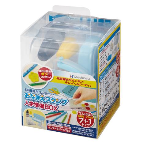 おなまえスタンプ入学準備BOX (メールオーダー式) (シャチハタ)