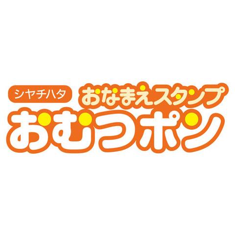 おなまえスタンプ おむつポン (メールオーダー式) (シャチハタ)