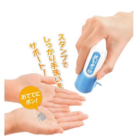 おててポン 手洗い練習スタンプ (シャチハタ)