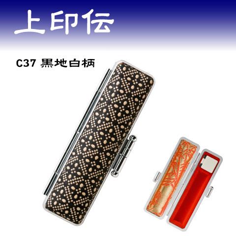 上印伝印鑑ケース(黒)16.5~18.0mm