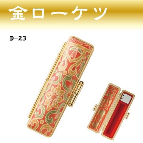 金ローケツ印鑑ケース 16.5~18.0mm