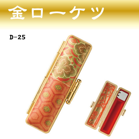金ローケツ印鑑ケース 10.5~12.0mm