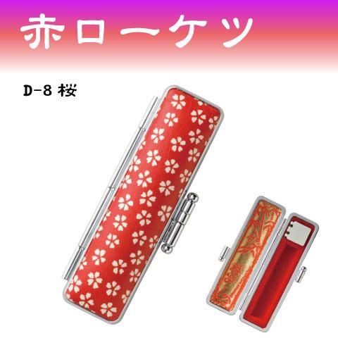 赤ローケツ印鑑ケース 13.5~15.0mm