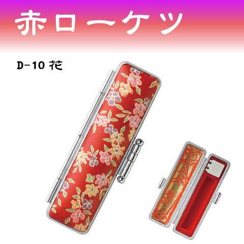 赤ローケツ印鑑ケース 16.5~18.0mm