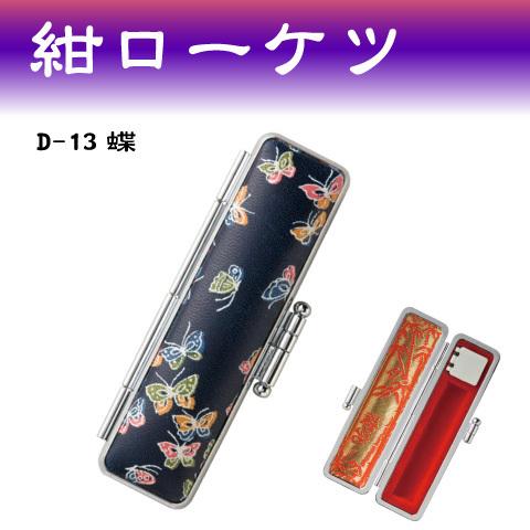 紺ローケツ印鑑ケース 16.5~18.0mm