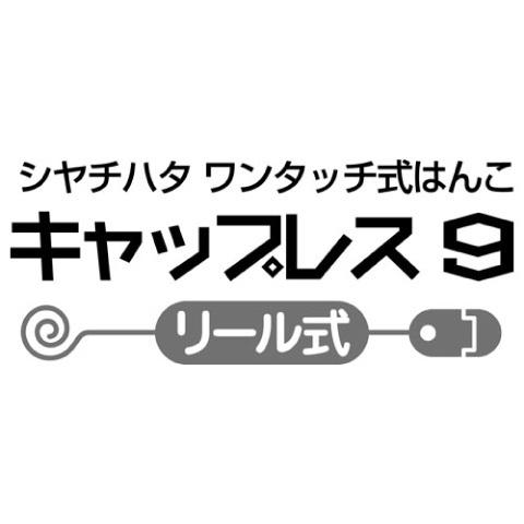 シャチハタ キャップレス9 リール式
