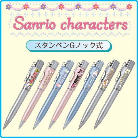サンリオ キャラクターズ スタンペンG ノック式