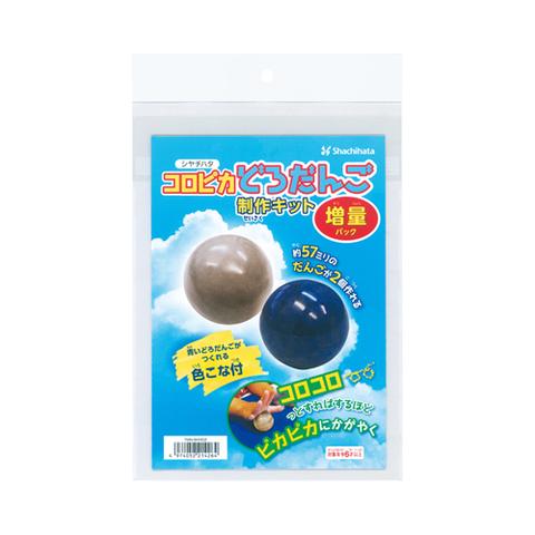 コロピカどろだんご制作キット 増量パック (シャチハタ)
