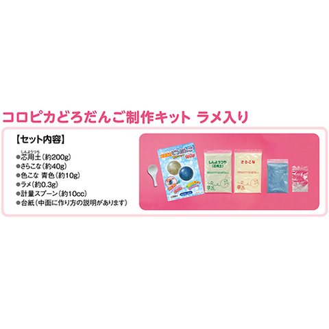 コロピカどろだんご制作キット ラメ入り (シャチハタ)
