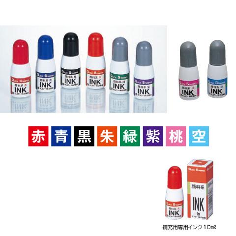 クイックインク 顔料系補充インク 10ml