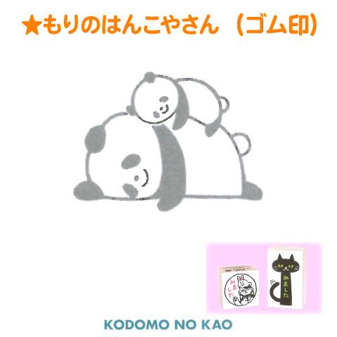 [こどものかお]もりのはんこやさん(ゴム印) C1662-015