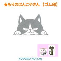 [こどものかお]もりのはんこやさん(ゴム印) C1662-017