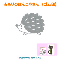 [こどものかお]もりのはんこやさん(ゴム印) C1662-018
