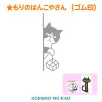 [こどものかお]もりのはんこやさん(ゴム印) E1664-004