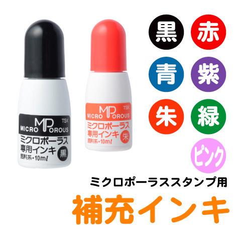 ミクロポーラス用補充インキ 10ml (谷川商事)