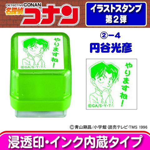 名探偵コナン イラストスタンプ 第2弾-4 円谷光彦(谷川商事)