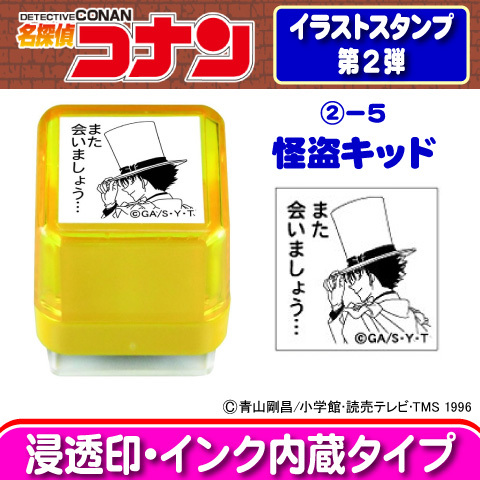 名探偵コナン イラストスタンプ 第2弾-5 怪盗キッド2(谷川商事)