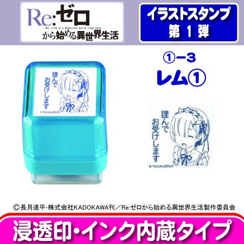 Re:ゼロ イラストスタンプ 第1弾-3 レム(谷川商事)