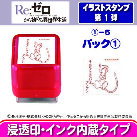 Re:ゼロ イラストスタンプ 第1弾-5 パック(谷川商事)