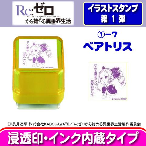 Re:ゼロ イラストスタンプ 第1弾-7 ベアトリス(谷川商事)