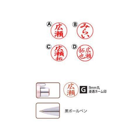 タニエバー 和スタンペンG ノック式 (谷川商事)