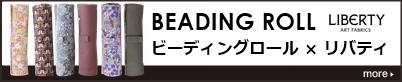 beadingroll